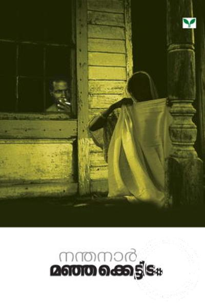 Cover Image of Book Manjakettidom