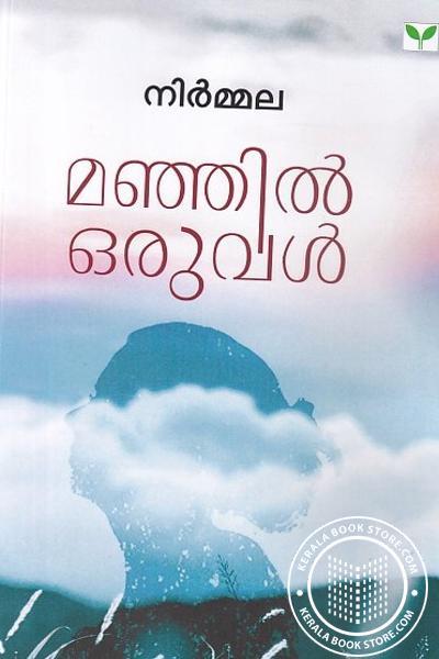 Cover Image of Book മഞ്ഞില് ഒരുവള്