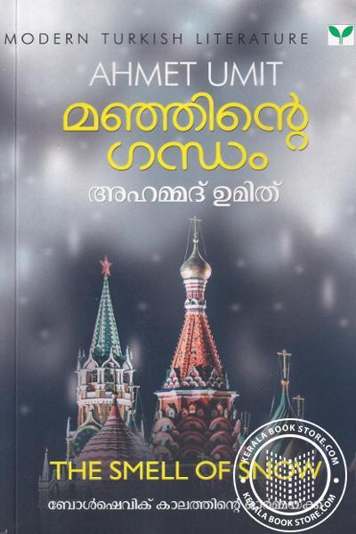 Cover Image of Book മഞ്ഞിന്റെ ഗന്ധം