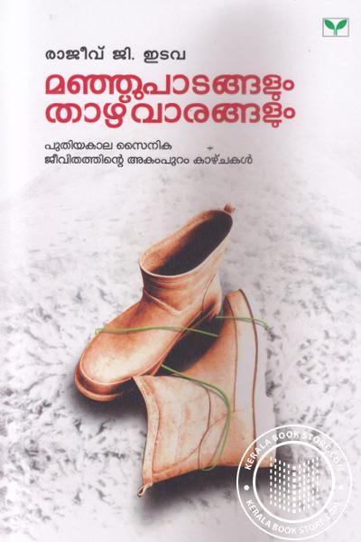 Cover Image of Book Manjupatangalum Thazhvarangalum