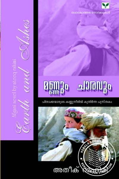 Cover Image of Book Mannum Charavum