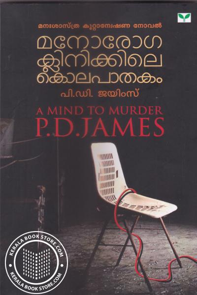 Cover Image of Book Manorogaclinikkile Kolapathakam
