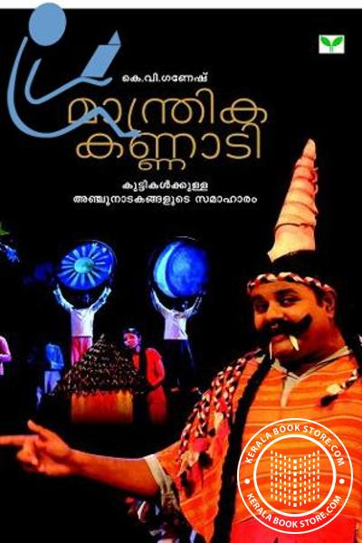 Cover Image of Book Manthrika Kannadi