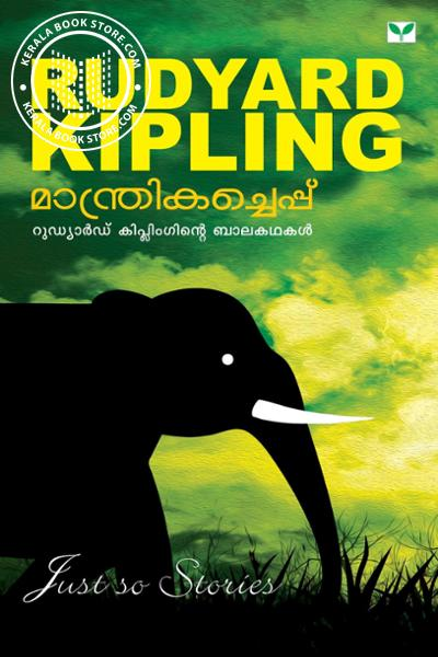 Cover Image of Book Manthrikacheppu