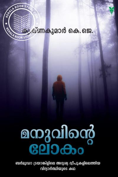 Cover Image of Book Manuvinte Lokam