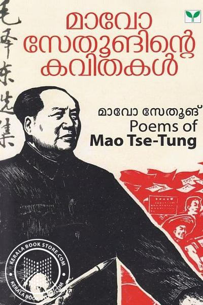 Cover Image of Book Mao Tse Tunginte Kavithakal