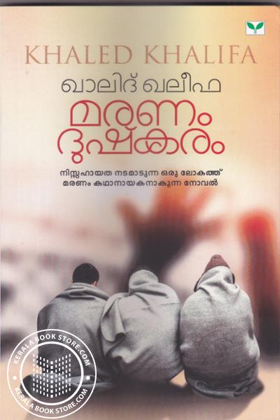 Cover Image of Book മരണം ദുഷ്കരം