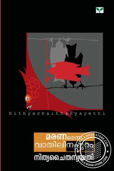 Image of Book Maranamenna Vathilinappuram