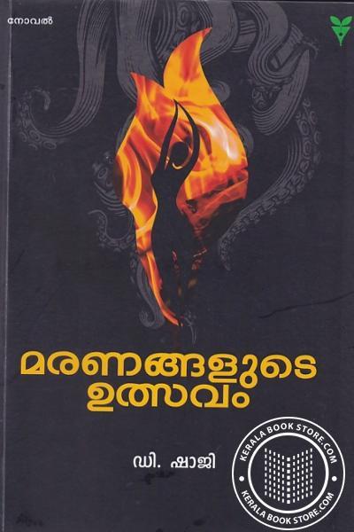 Cover Image of Book മരണങ്ങളുടെ ഉത്സവം