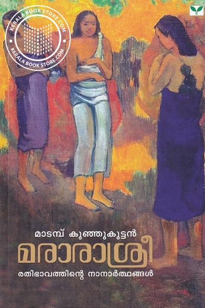 Cover Image of Book മരാരാശ്രീ