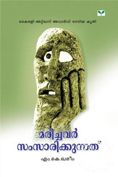 Cover Image of Book Marichavar samsarikunath