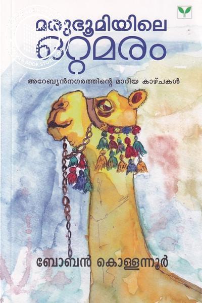 Cover Image of Book മരുഭൂമിയിലെ ഒറ്റമരം