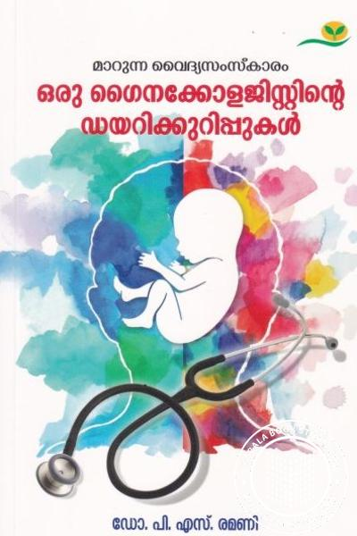 Cover Image of Book Marunna Vaidyasamskaram