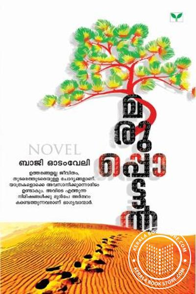 Cover Image of Book Maruppottal