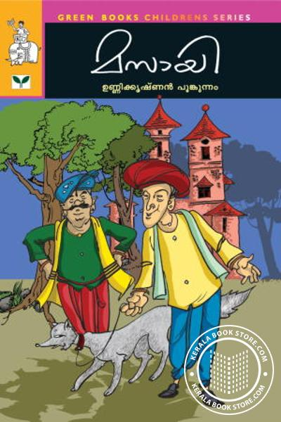 Cover Image of Book മസായി