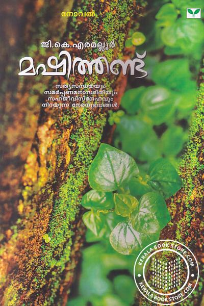 Cover Image of Book Mashithandu