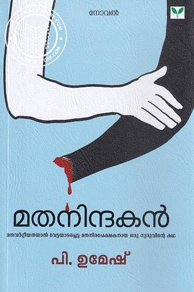 Cover Image of Book മതനിന്ദകൻ