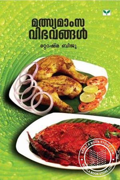 Cover Image of Book മത്സ്യ മാംസ വിഭവങ്ങള്