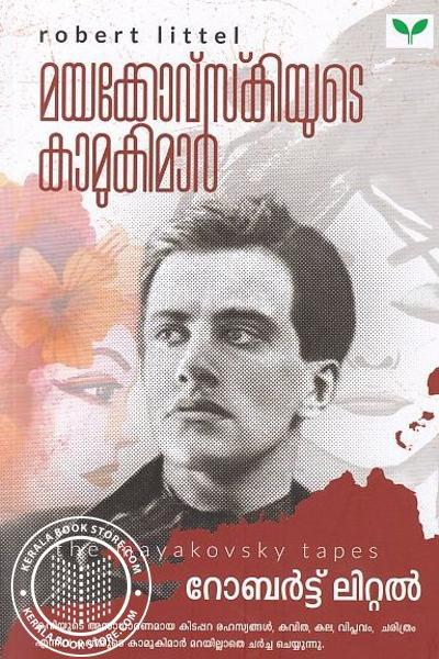 Cover Image of Book Mayakovskiyute Kamukimar
