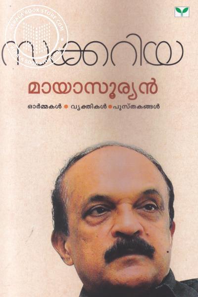 Cover Image of Book മായാസൂര്യന്