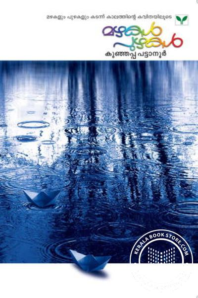 Cover Image of Book മഴകള് പുഴകള്