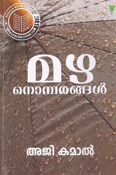 Cover Image of Book മഴനൊമ്പരങ്ങള്