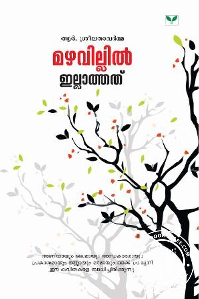 Cover Image of Book Mazhavllil Illathathu