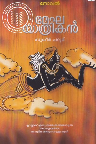 Image of Book Meghayathrikan