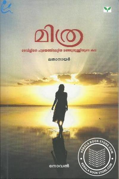 Cover Image of Book മിത്ര