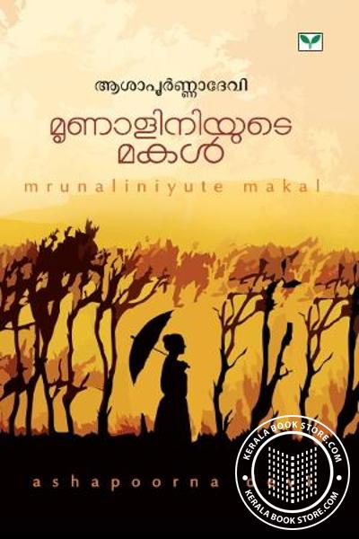 Image of Book Mrunaliniyute Makal