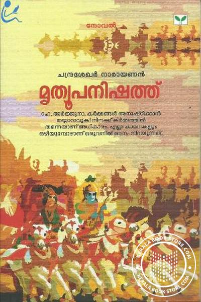 Cover Image of Book Mruthyoopanishath