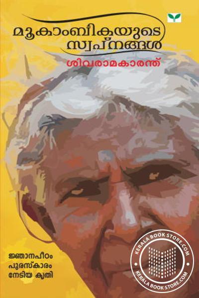 Cover Image of Book Mukambikayude Swapnangal