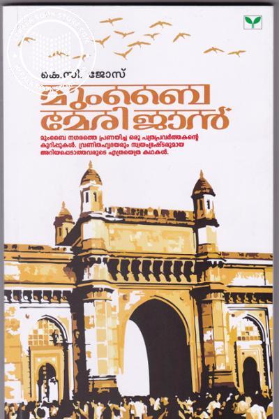 Cover Image of Book മുംബൈ മേരി ജാന്
