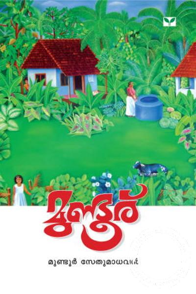 Cover Image of Book Mundoor