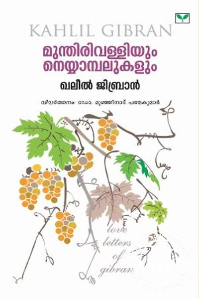 Cover Image of Book Munthirivallikalum Neyyambalukalum