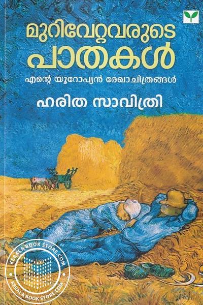 Cover Image of Book മുറിവേറ്റവരുടെ പാതകൾ