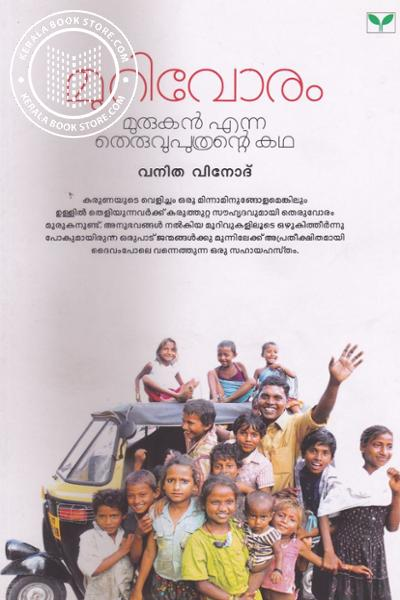 Image of Book Murivoram