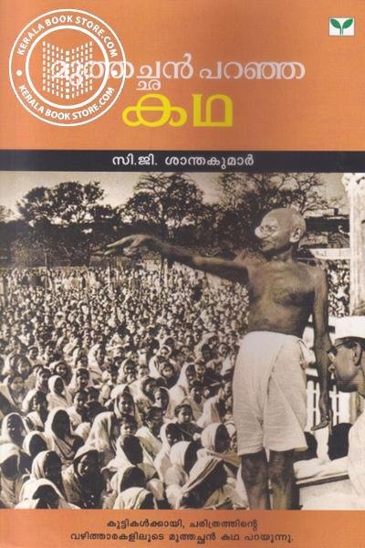Cover Image of Book Muthachan Paranja Katha