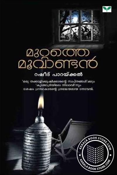 Cover Image of Book Muttathe Moovandan