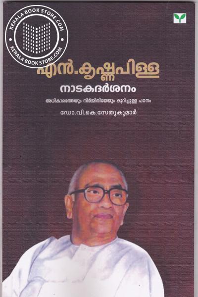 Cover Image of Book എന് കൃഷ്ണപിള്ള നാടകദര്ശനം
