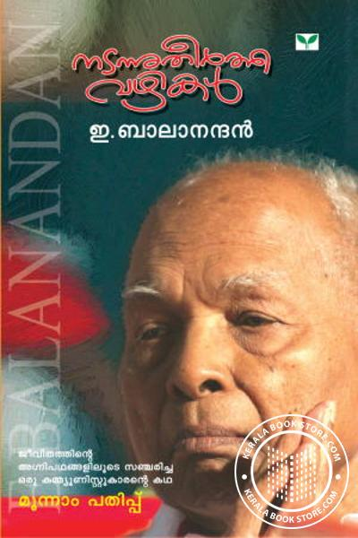 Cover Image of Book Nadannu Theertha Vazhikal