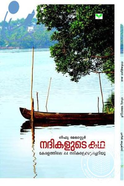Cover Image of Book Nadikalude Katha