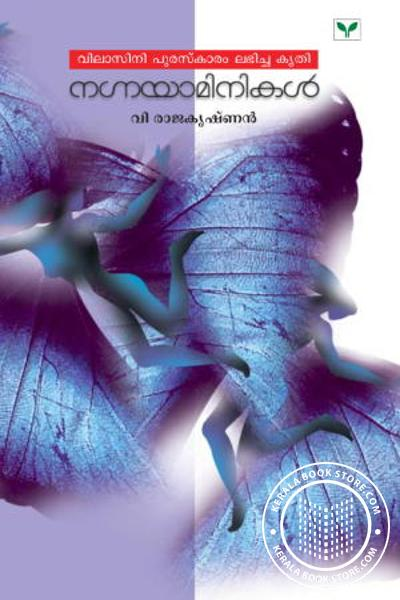 Cover Image of Book Nagnayaminikal