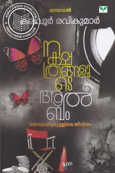 Cover Image of Book Nakshathrangalude Albummm