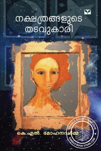 Cover Image of Book നക്ഷത്രങ്ങളുടെ തടവുകാരി