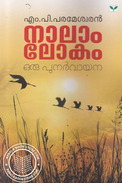 Cover Image of Book നാലാം ലോകം ഒരു പുതിയ വായന