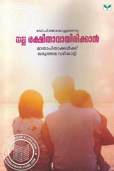 Cover Image of Book Nalla Rakshithavayirikkan
