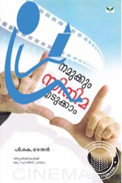 Cover Image of Book നമുക്കും സിനിമ എടുക്കാം