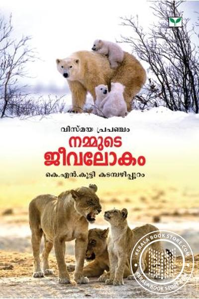 Cover Image of Book Nammute Jeevalokam