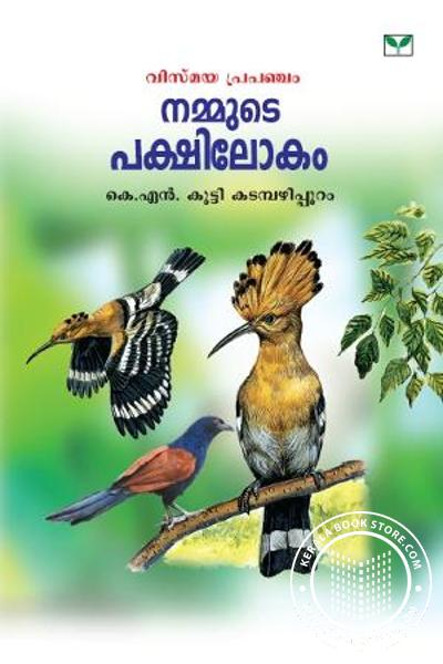 Cover Image of Book Nammute Pakshilokam